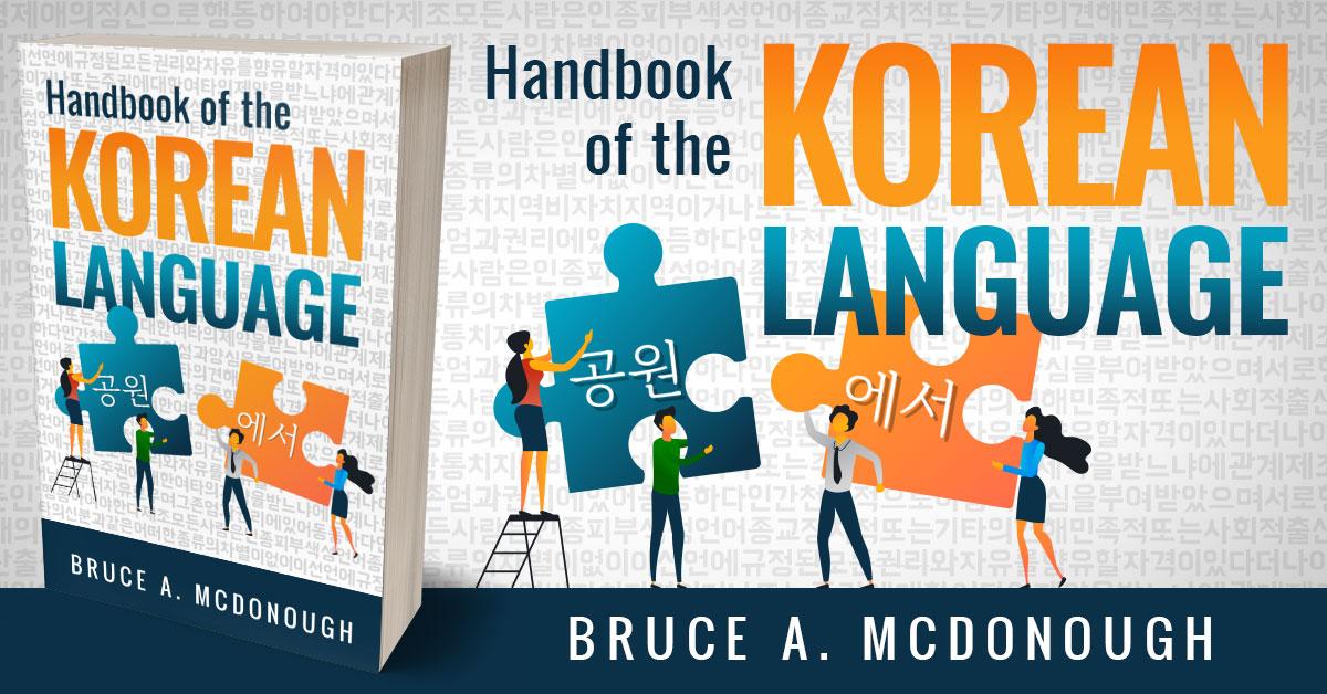 Showcase Spotlight: Handbook of the Korean Language by Bruce A. McDonough